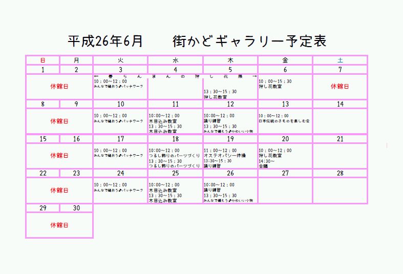 平成26年度6月予定表