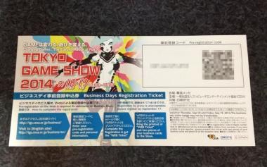 TGS2014チケット