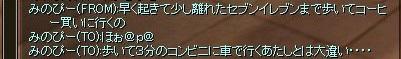SRO[2014-03-22 21-41-24]_87