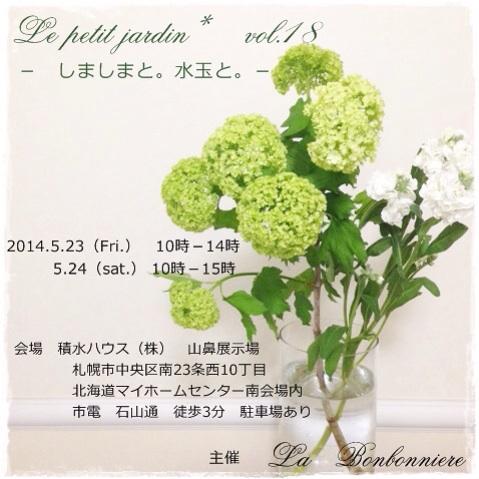 Le petit jardin*18