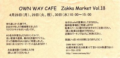 OWN WAY CAFE イベント