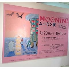 moomin展