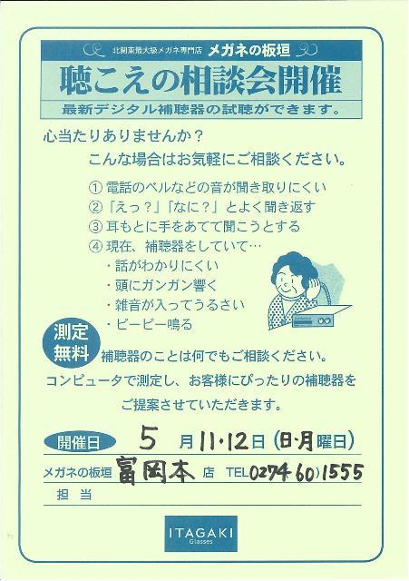 聴こえの相談会 富岡本店