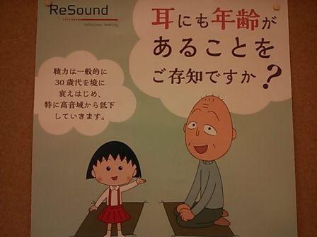 補聴器相談会 ウニクス上里店1 - コピー
