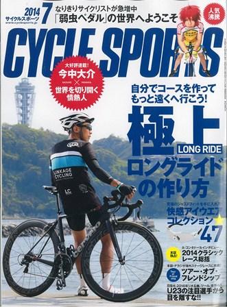 サイクルスポーツ7月号表紙