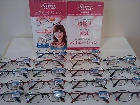 Sora ウニクス上里店