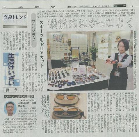 2014年7月16日 上毛新聞記事