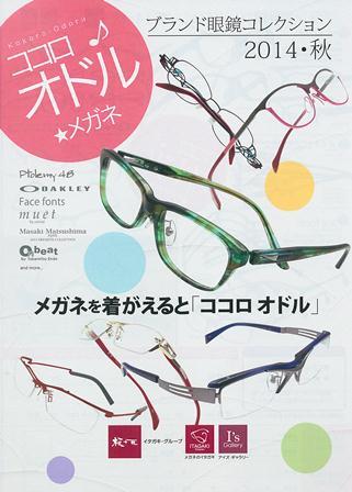 2014秋 ブランド眼鏡コレクション