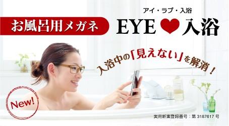 eyelovenyuyoku123.jpg