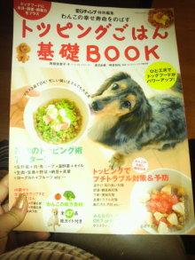 愛犬鈴ちゃんのライフスタイルブログ-2011050117380000.jpg