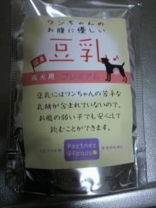 愛犬鈴ちゃん~トイプードル☆ライフスタイル~-2011120523020000.jpg
