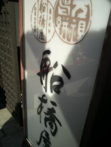 愛犬鈴ちゃん~トイプードル☆ライフスタイル~-2012010213110000.jpg