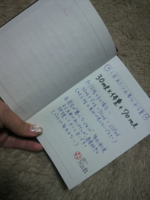 愛犬鈴ちゃん~トイプードル☆ライフスタイル~-2012011201150000.jpg