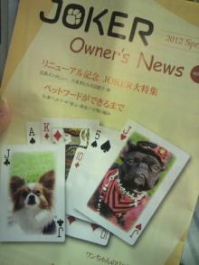 愛犬鈴ちゃん~トイプードル☆ライフスタイル~-2012030416310000.jpg