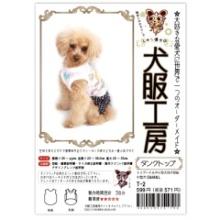 愛犬鈴ちゃん~トイプードル☆ライフスタイル~-t-2.jpg