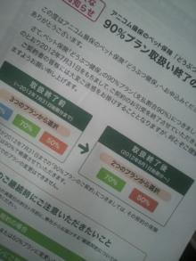 愛犬鈴ちゃん~トイプードル☆ライフスタイル~-2012050113110000.jpg