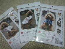 愛犬鈴ちゃん~トイプードル☆ライフスタイル~-2012071318160001.jpg