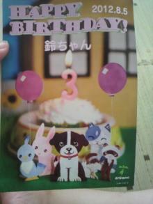 愛犬鈴ちゃん~トイプードル☆ライフスタイル~-2012073115230003.jpg