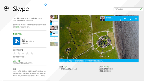 skype-611
