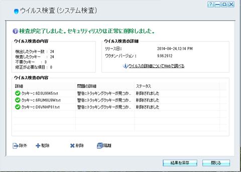 uirusu-815