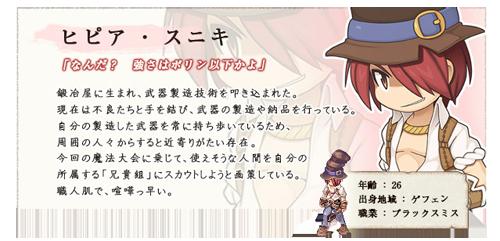 4_ヒピア