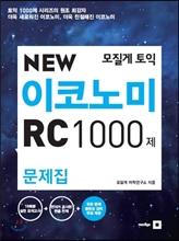 New Economy RC