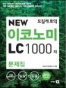 New Economy LC