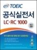 ETC LC+PC1000