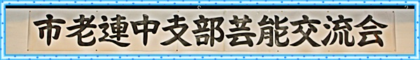 IMG_3406_20140323152658ad5.jpg