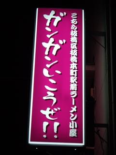 こちら板橋区板橋本町駅前ラーメン小屋 ガンガンいこうぜ!! 看板