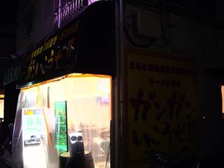 こちら板橋区板橋本町駅前ラーメン小屋 ガンガンいこうぜ!!