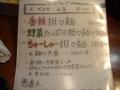 香辣担々麺 愚直人 メニュー