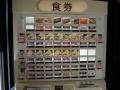麺家 聖 HIJIRI 券売機
