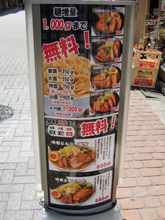 麺家 聖 HIJIRI 立て看板