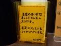 つけ麺銀風 オレンジレモン入のお冷