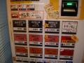 つけ麺銀風 券売機