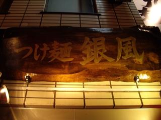 つけ麺銀風