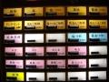 中華蕎麦きみの 券売機