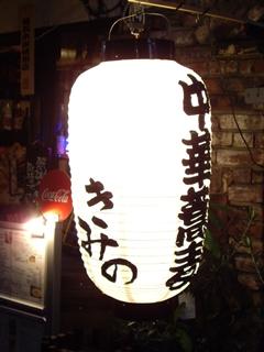 中華蕎麦きみの 提灯