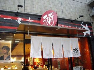 京都中華そば 天天有 大井町店