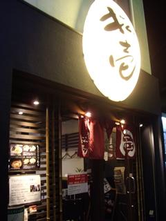 玉子とじラーメン松壱