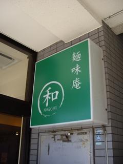 麺味庵 和NAGOMI 看板