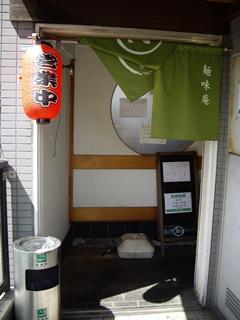 麺味庵 和NAGOMI