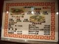 麺屋7_5Hz新橋店 メニュー