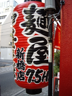 麺屋7_5Hz新橋店 提灯