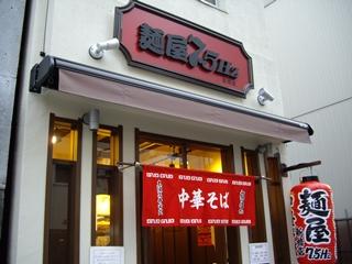 麺屋7_5Hz新橋店