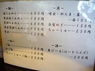 麺屋 焔 メニュー
