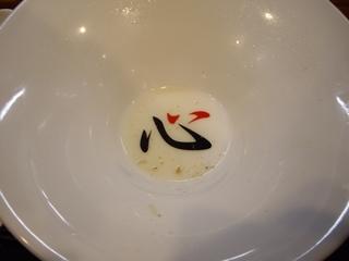 麺匠 神屋 空の丼