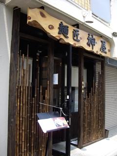 麺匠 神屋