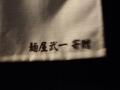 濃厚鶏白湯らーめん麺屋一楽 暖簾(麺屋武一)